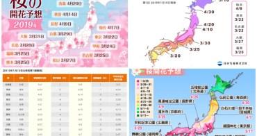 【日本櫻花攻略】2019日本櫻花何時開?日本賞櫻最新花開、滿開情報,持續更新中!