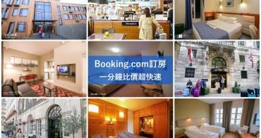 【Booking.com訂房】找飯店用Booking.com,單筆訂單900元回饋金!房源多、評價多,比價超迅速,大大降低踩雷機率。