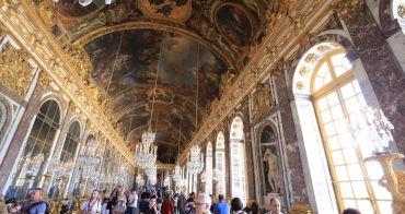 【法國巴黎】凡爾賽宮參觀重點攻略:交通、門票&免排隊快速通關建議