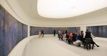 【巴黎】橘園美術館:莫內睡蓮&印象派大師真跡,橘園美術館交通門票、周邊景點彙整