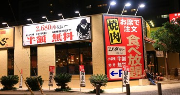 【沖繩美食】燒肉王新都心店:燒肉吃到飽價位&菜單推薦,這樣點最划算!