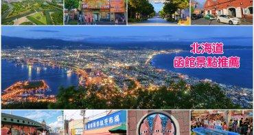 【函館景點】7個不能錯過的北海道函館景點推薦:別再問函館哪裡好玩!吃喝玩樂快收藏