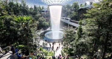【新加坡】星耀樟宜 Jewel Changi Airport 玩樂重點攻略:世界最大室內瀑布&植物園