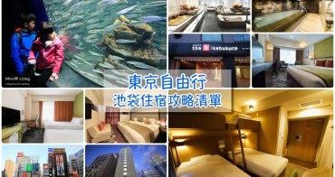 【池袋住宿推薦】9家超人氣東京JR池袋站飯店筆記:交通方便高CP,來池袋就訂這吧!