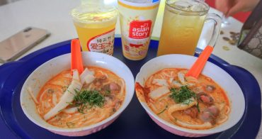 【新加坡 Laksa】結霜橋叻沙:保留傳統炭爐煮法,老闆娘不想宣傳的美味叻沙麵