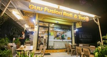 【清邁尼曼路美食】Guu Fusion Roti 香蕉煎餅專賣:數十種鹹甜口味Roti超人氣推薦!誰說香蕉煎餅一定要有香蕉?