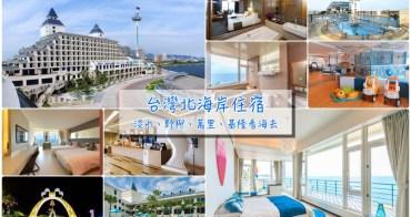 【台灣北海岸住哪裡?】6家北海岸住宿飯店推薦,淡水野柳基隆⋯擁抱東北角無敵海景