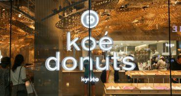 【京都美食】Koe Donuts甜甜圈咖啡:大師隈研吾&長場雄作品,京都在地食材製作!