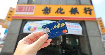 【海外消費神卡】彰化銀行My樂現金回饋信用卡:國外刷卡最高3.5%回饋無上限,新戶最高6%超殺!