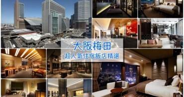 【梅田住宿】精選大阪站、梅田站周圍10間飯店,想要兼顧逛街購物、美食交通、住宿品質的話,就選它們吧!