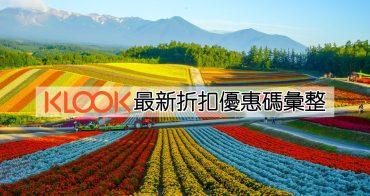 【Klook折扣碼】2020最新Klook優惠碼:最高8折、信用卡折扣&國內外旅遊熱門票券