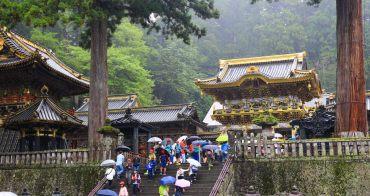 【東京出發】日光景點一日遊:日光東照宮、中禪寺湖、華嚴瀑布&日光溫泉這樣玩!