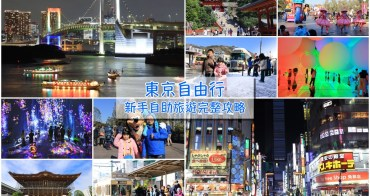 【東京自由行】超強新手攻略!東京旅遊景點行程怎規劃?東京交通拆解&精省預算重點