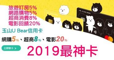 【玉山U Bear信用卡】現金回饋超神卡!網購旅遊訂房5%、超商8%、看電影瘋狂20%