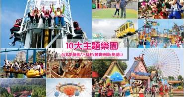 台北新樂園/六福村/九族文化村/義大世界:台灣熱門主題兒童樂園一日套票&交通攻略
