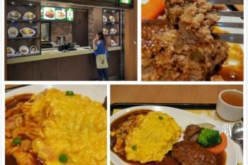 [林口三井outlet美食]グリル滿天星蛋包飯&牛肉漢堡排,グリル滿天星和風洋食