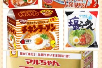 2016日本泡麵人氣排名TOP20,日本泡麵推薦,日本必買好吃泡麵