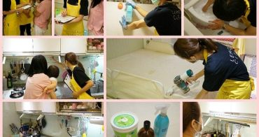 一打二全職媽媽推薦的台北居家清潔!多虧檸檬清潔神救援,三兩下搞定我家浴室廚房!