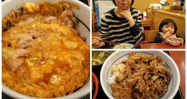 [東京駒込美食推薦]なか卯NAKAU~平價美味親子丼&牛丼