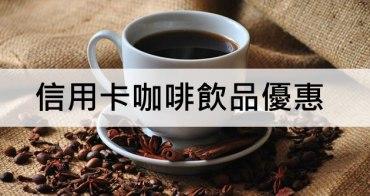 2018信用卡咖啡優惠懶人包(1/22更新)信用卡咖啡買一送一優惠整理