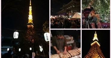 [日本東京跨年]2016東京增上寺跨年倒數,東京跨年行程景點推薦