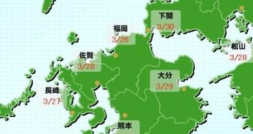 2017九州櫻花前線情報預測(2/24更新),九州櫻花季開花滿開時間