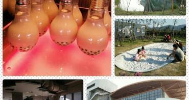 宜蘭親子旅遊景點~奇麗灣珍奶文化館,燈泡珍珠奶茶超人氣