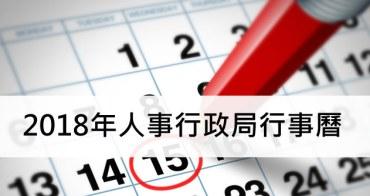 2018行事曆~107年人事行政局行事曆,2018行事曆連假請假攻略,2018過年春節時