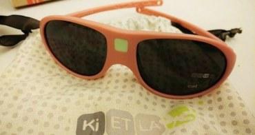 [育兒好物]法國KiETLA 喬克拉Jokala幼兒太陽眼鏡,安全耐用、抗UV、彈性超強