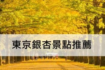 【東京景點】2017東京銀杏景點推薦