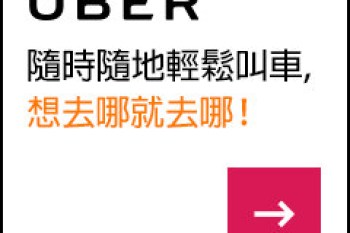 【Uber優惠代碼2018】馬上享200元乘車優惠,Uber優惠序號2018(10/16更新)
