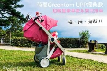 【育兒好物】嬰兒推車比較推薦.荷蘭Greentom 經典款嬰兒推車-輕量級歐系大車,極致好推舒適有型