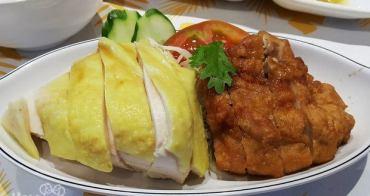 [林口三井outlet美食]張記海南雞飯,風靡日本的新加坡海南雞飯