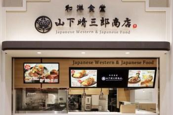 [酒酒井outlet美食推薦]和洋食堂 山下晴三郎商店,名物烤牛肉丼