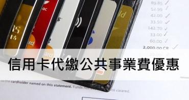 2017信用卡代繳停車費、水電費、瓦斯費、電話費優惠比較,信用卡代繳公共事業費優惠整理