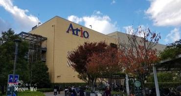 【東京親子購物景點】Ario北砂店,裡面有阿卡醬,好玩好逛的親子購物中心
