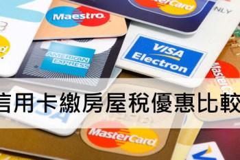 2018信用卡繳房屋稅優惠(4/26更新),信用卡房屋稅免手續費