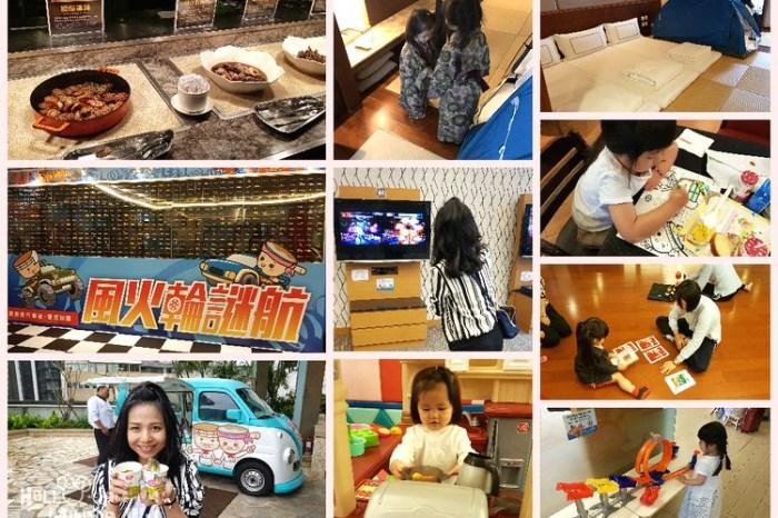 【宜蘭礁溪親子飯店】再訪長榮鳳凰酒店,一起來挑戰風火輪謎航,米其林餐點吃到飽太幸福了