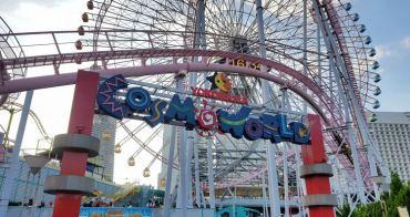 【東京親子景點】橫濱太空世界(YOKOHAMA COSMO WORLD),坐擁港灣美景的遊樂園