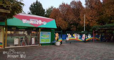 【東京親子景點】微笑公園(明治神宮外苑にこにこパーク),遊樂設施豐富又好玩的東京兒童遊樂場