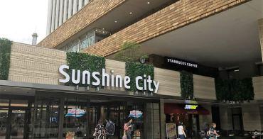 【東京購物景點】池袋太陽城購物中心(Sunshine City),滿足全家大大小小的需求