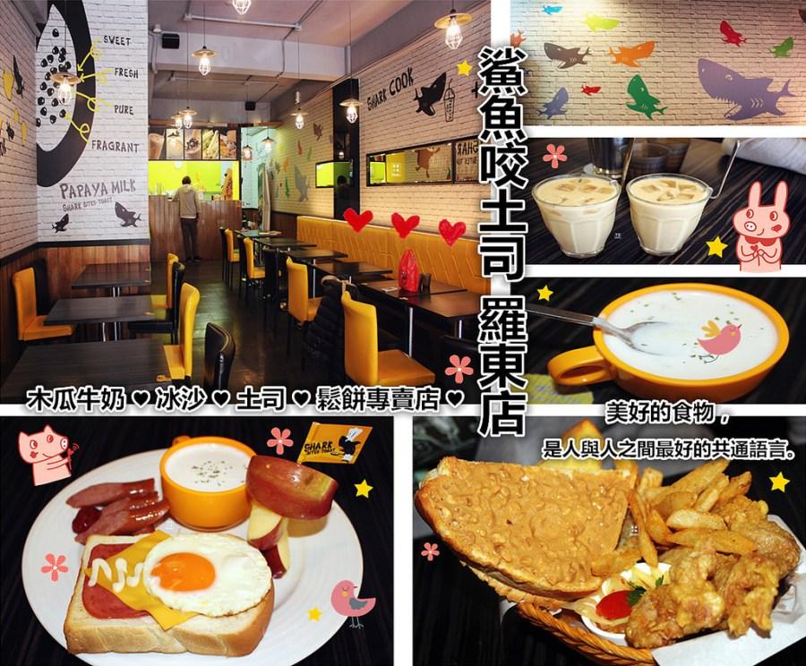宜蘭羅東美食 | 鯊魚咬土司 羅東夜市 木瓜牛奶 冰沙 早午餐 吐司鬆餅專賣店