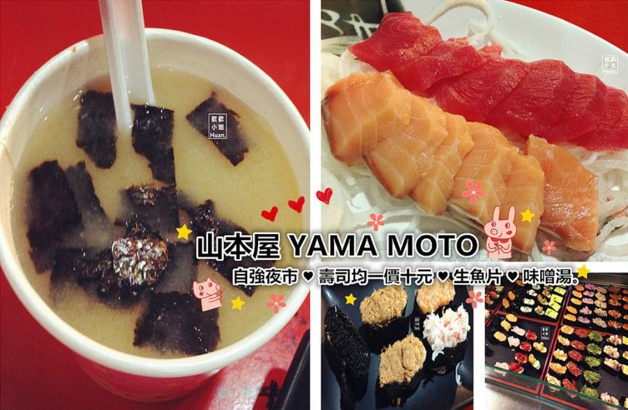 花蓮吉安美食 | 山本屋 YAMA MOTO 自強夜市平價壽司 均一價十元