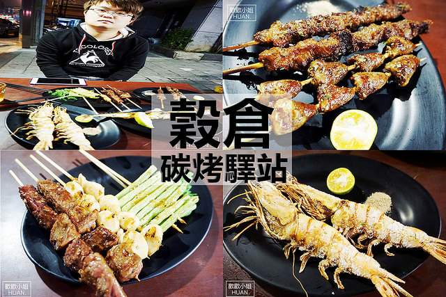 台南中西區美食 穀倉碳烤驛站 串燒串烤 凌晨夜貓子宵夜場 聚餐聚會