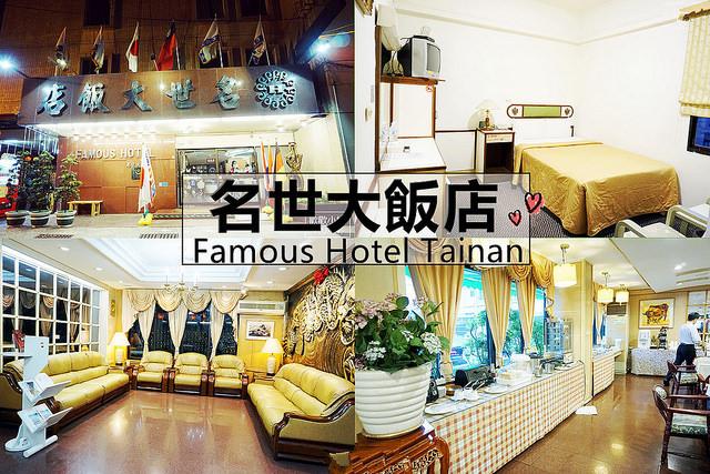 台南中西住宿 名世大飯店 台南火車站住宿 免費停車 自助吧早餐