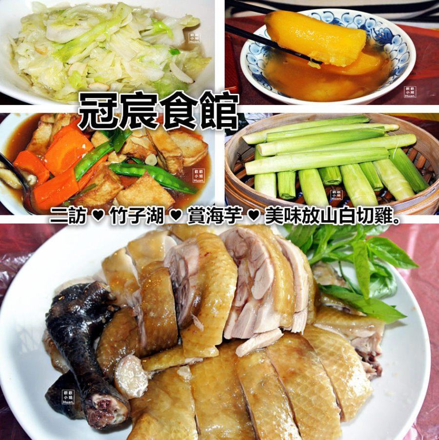 台北北投美食 冠宸食館 陽明山竹子湖美食 賞海芋 放山雞