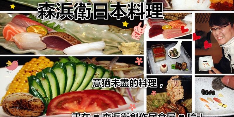 捷運行天宮站美食 | 森浜衛日本料理 無菜單料理