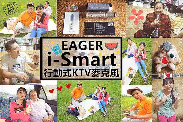 K歌神器【EAGER i-Smart 行動式KTV麥克風】隨身攜帶超迷你SIZE!隨時隨地歡唱無限!移動式KTV