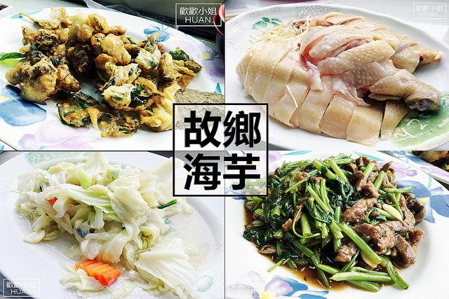 台北北投美食 故鄉海芋餐廳 陽明山竹子湖美食 山產野菜 放山雞 經濟合菜