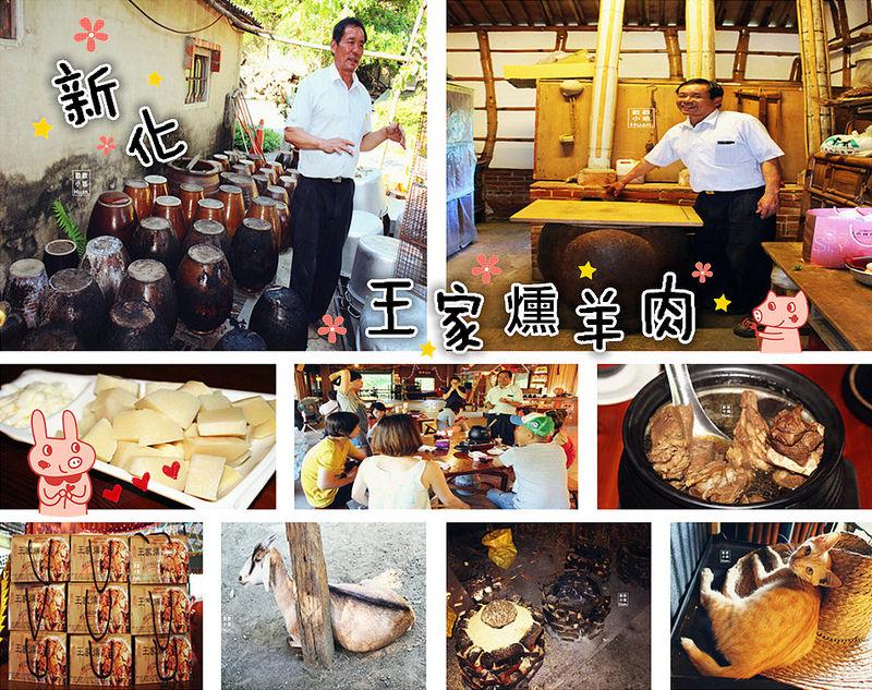台南新化美食 新化王家燻羊肉 傳統古法燻製 臺灣山羊美食 露營烤肉